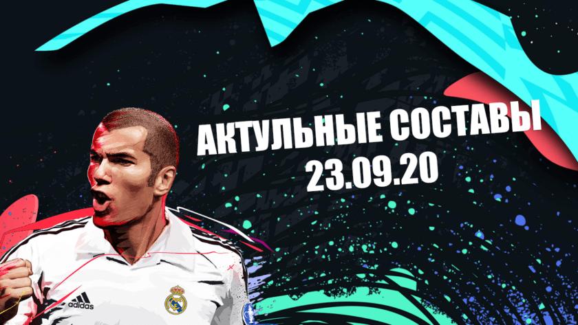 FIFA 20 / Актуальные составы от 23.09.20