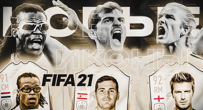 Легендам по 19 лет / FIFA 21