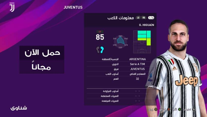 eFootball PES 2021 / Gonzalo Higuain Face