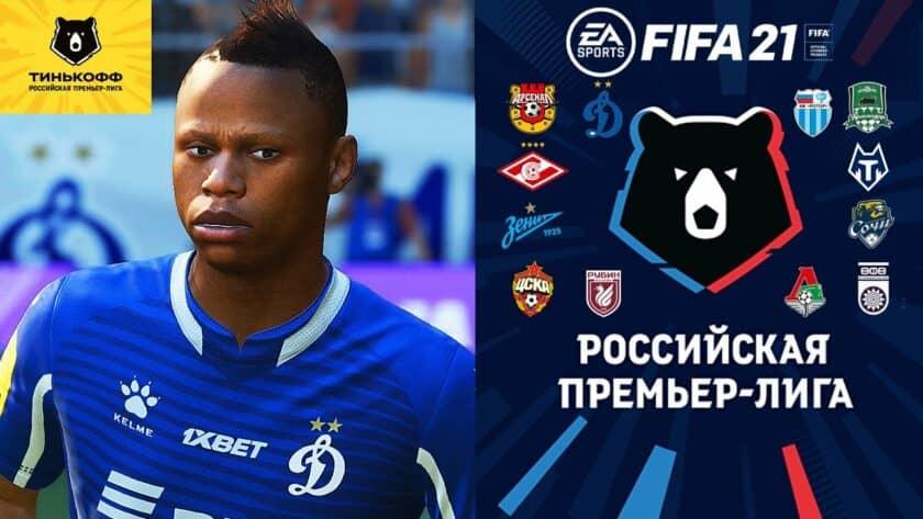 FIFA 21 / РПЛ (Российская премьер лига)