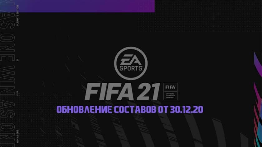 FIFA 21 / Обновление составов от 30.12.20